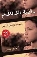 Raweyat Al Aflam (The Movie-maker Arabic Ed)