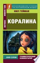Coraline Pdf/ePub eBook