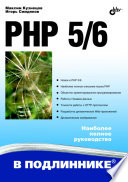 Php 5 6