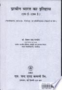 Prachin Bharat Ka Itihas (Ancient India), Hindi Edition