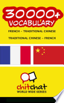 30000+ French - Traditional Chinese Traditional Chinese - French Vocabulary