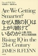 なぜ人類のIQは上がり続けているのか? -- 人種、性別、老化と知能指数
