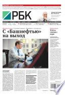 Ежедневная деловая газета РБК 204-2014