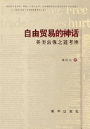 download ebook 自由贸易的神话:英美富强之道考辨 pdf epub