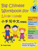 Big Chinese Workbook for Little Hands  Kindergarten Level  Ages 5