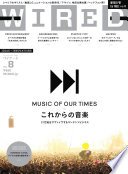 WIRED VOL.8