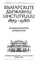 Bŭlgarskite dŭrzhavni institut︠s︡ii, 1879-1986