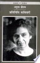 Pratinidhi Kavitayen : Amrita Pritam