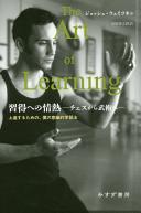 習得への情熱チェスから武術へ -- 上達するための、僕の意識的学習法