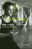 習得への情熱チェスから武術へ上達するための、僕の意識的学習法
