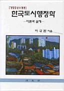 한국 도시 행정학