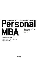 Personal MBA -- 学び続けるプロフェッショナルの必携書