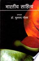 Bhartiya Sahitya book