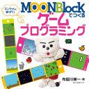 Moonblock