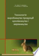 Технологія виробництва продукції кролівництва і звіриництва.