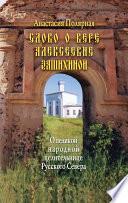 Слово о Вере Алексеевне Зашихиной. О великой народной целительнице Русского Севера