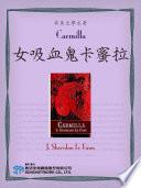 download ebook carmilla (女吸血鬼卡蜜拉) pdf epub