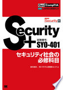 Get Comptia Security Sy0 401