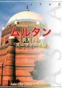 パキスタン006ムルタン ~炎天下の「スーフィー聖廟」