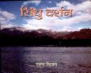 Sindhu Darshan (In Sindhi)
