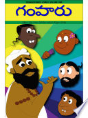 Gamparu Chambu and his Disciples Journey to the South ( Indian bedtime kids tender and moral stories for ages 2 - 8 years - Tender Story Comic Series - Volume 1 Telugu )