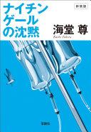 新装版 ナイチンゲールの沈黙【電子特典付き】