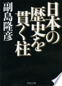 日本の歴史を貫く柱