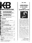 Коммерческий вестник