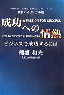 成功への情熱 -- ビジネスで成功するには