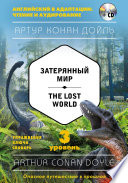 The Lost World  3                   MP3