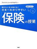 日本一わかりやすい「保険」の授業