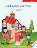 A Greek Family Workbook