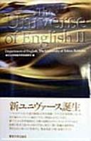 The Universe of English(ザ・ユニバース・オブ・イングリッシュ)II