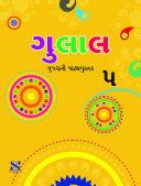 download ebook gulal - tb pdf epub