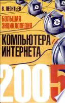 Большая энциклопедия компьютера и интернета 2005