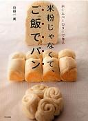 米粉じゃなくて、ご飯でパン