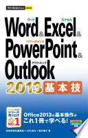 今すぐ使えるかんたんmini Word & Excel & PowerPoint & Outlook 2013 基本技