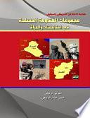 مجموعات المقاومة المسلحة في أفغانستان والعراق