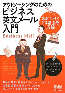 アウトソーシングのためのビジネス英文メール入門