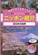 国際交流を応援する本 10か国語でニッポン紹介