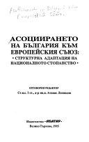 Асоциирането на България към Европейския съюз
