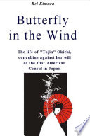 Butterfly in the Wind Of Okichi Saito Who Became The Pawn To