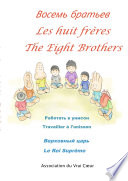 Les Huit Fr Res The Eight Brothers