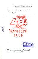 40 лет Удмуртской АССР.