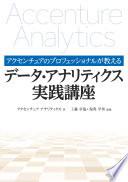 データ・アナリティクス実践講座 アクセンチュアのプロフェッショナルが教える