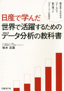 日産で学んだ世界で活躍するためのデータ分析の教科書