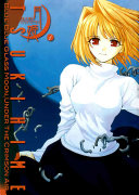 download ebook lunar legend tsukihime : blue blue glass moon, under the crimson air pdf epub