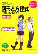 坂田アキラの図形と方程式が面白いほどわかる本