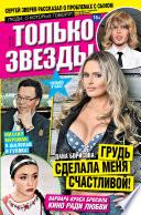 Желтая газета. Только звезды 20-2014