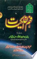 Astronomy Understanding  Urdu